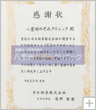 日本新薬からの感謝状